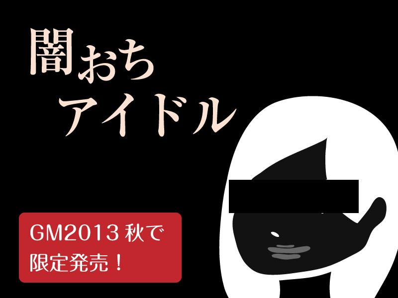 banner_yamiochi